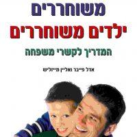 ספר_הורים_משוחררים_ילדים_משוחררים